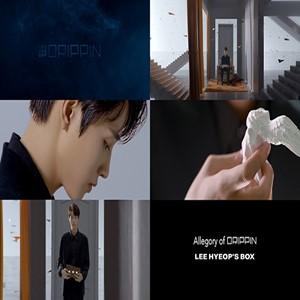 멤버,공개,표현,알레고리,이협의