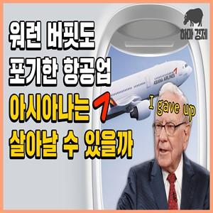 아시아나항공,현산,대표,산업은행,한화,항공사,인수,500억,상황,전망