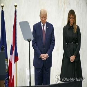 트럼프,9·11,바이든,대통령,추모식,뉴욕,당시