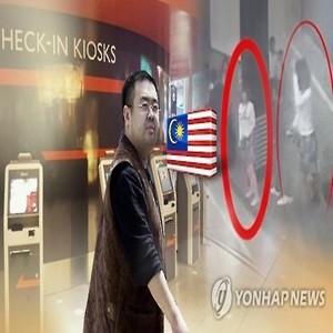 북한,위반,대북제재,혐의,미국,말레이시아,위장회사
