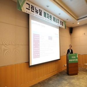 그린뉴딜,발표,에너지,행사,한국동서발