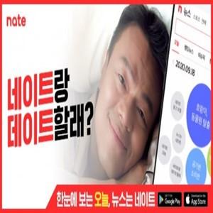 네이트,뉴스,광고