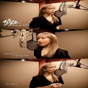 김희진,김호중,영상