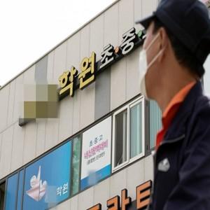 구형,코로나19,인천,확진,학원강사