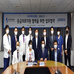 아주대병원,포스코,환자,응급환자