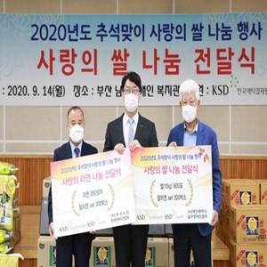 한국예탁결제원