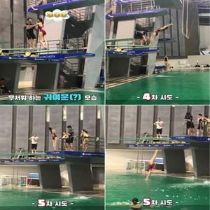 다이빙,신민아,연습,영상