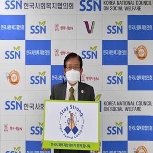 캠페인,한국사회복지협의회