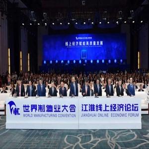 스마트,제조,안후이,세계,생산,안후이성,개발,중국