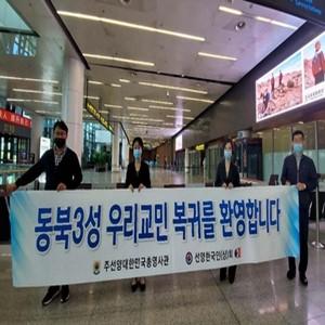 선양,중국,인천,운항