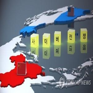 해커,중국,법무부,기소,기업,한국