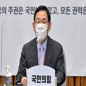 주호영,수사,추미애,장관