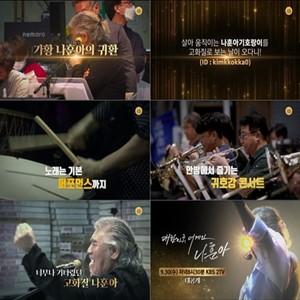 나훈아,대한민국,공연,어게인,KBS