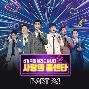 콜센타,사랑,임영웅,발매,무대,장민호,방송