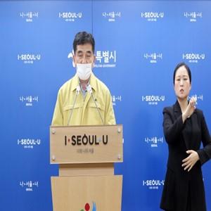 서울시,사랑제일교회,코로나19,손해액,중국