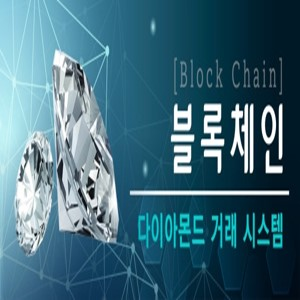 거래,다이아몬드,온라인,시스템,한국다이아몬드거래소