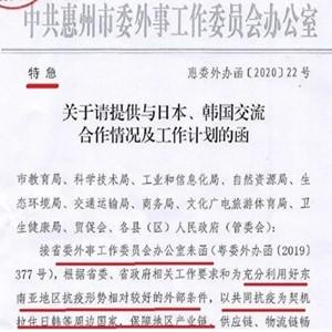 중국,지역,광둥성,후이저우,경제,문서,정부,일본,공장,삼성