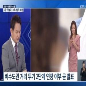 기상캐스터,방송,코로나19,화면,김지효