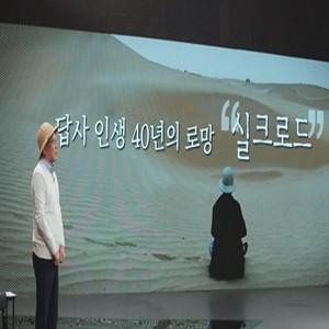 실크로드,클라스,차이나,유홍준,교수