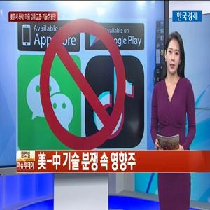 중국,애플,미국,매출,투자,영향
