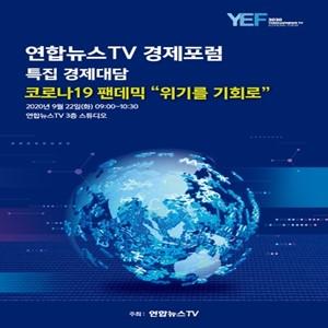 연합뉴스,코로나19,위기,대담
