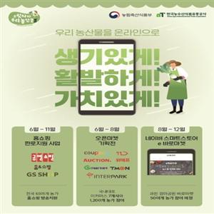 농산물,바로마켓,한국농수산식품유통공사