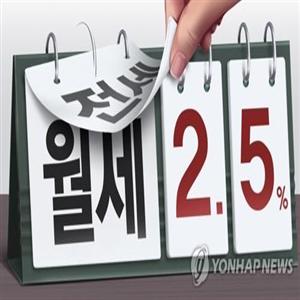 월세,전세,집주인,6곳,한국감정원