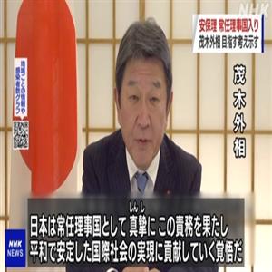 유엔,상임이사국,안보리,의지,진출,일본,개혁