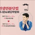 2017허니문박람회,웨딩박람회,개최,천생연분닷컴,상담