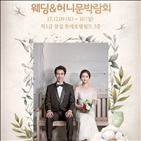 상담,개최,천생연분닷컴,업체,12월웨딩박람회,한정