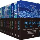 소설,베스트셀러,비소설,에세이,종합,하반기,대한,상반기,이야기,인문