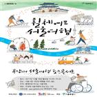 무장애,장애인,서울여행