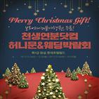 허니문,결혼준비,이벤트,개최,박람회,크리스마스