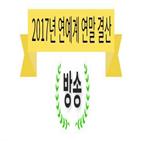 시청률,드라마,예능,올해,도깨비,시청자,한국,프로그램,sbs,기록