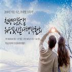 웨딩,개최,신혼여행박람회,천생연분닷컴,진행