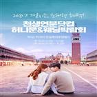 허니문,개최,박람회,천생연분닷컴,웨딩박람회일정,허니문박람회일정