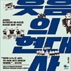 웃음,배삼룡,시대,mbc,시작,변화,등장,역사,배우,개그맨