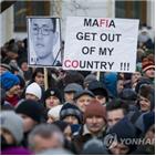 슬로바키아,경찰,마피아,조직