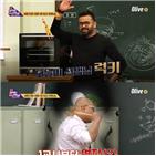 요리,럭키,요리학교,선생님,박나래