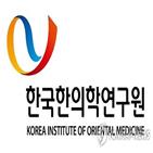 한의학,한의학연,대해,경험,한국
