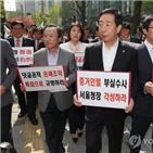사건,한국당,의원,은폐,청와대,수사