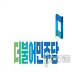 후보,가처분,김병내,광주,기각