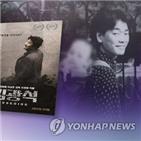 김광석,가처분