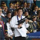 필리핀,이사국,선출,인권,대통령,과정