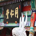 유통기한,벌꿀,베이징동인당