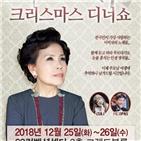 김연자,디너쇼,심수봉,이미자,공연,가수