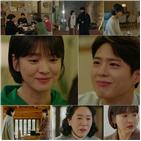 수현,진혁,마음,눈물,자신,남자친구,사람,프러포즈,박보검,송혜교