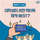 카드뉴스,인기,소개,추천,기사,공차,장소