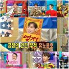 유노윤호,박지헌,열정,아이,아내,황치열,자신,인생,김원효,아침