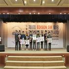 에디슨,활용,경진대회,한국과학기술정보연구원,대상,손지수